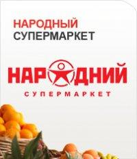 Супермаркет «Народный»