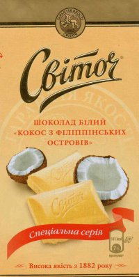 Шоколад Белый ТМ Світоч