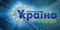 Украина кинотеатр