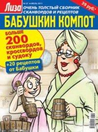 """Журнал Кросворды - """"Лиза Бабушкин компот"""""""
