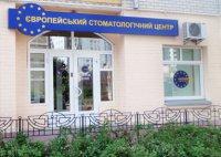 Европейский Стоматологический Центр