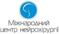 Международный центр нейрохирургии