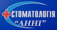 """""""Анни"""" стоматологическая клиника"""