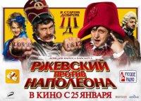 Ржевский против Наполеона 3D