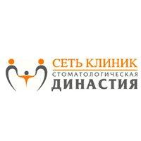 """""""Династия"""" стоматологическая клиника"""