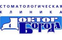 """""""Доктор Борода""""стоматологическая клиника"""