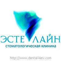 """""""Эсте-Лайн"""" стоматологическая клиника"""