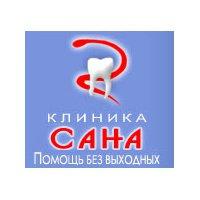 """""""Сана """"стоматологическая клиника"""