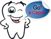 Серго стоматологическая клиника