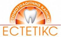 Эстетикс стоматологическая клиника