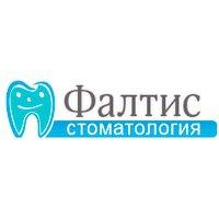 """""""Фалтис""""стоматологическая клиника"""