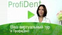 Profi-Dent  стоматологическая клиника