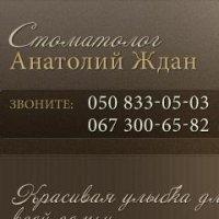 Стоматолог Анатолий Ждан