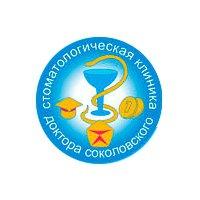 Стоматологическая клиника доктора Соколовского