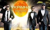 Україна чудес