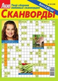 """Журнал Кросворды - """"Лиза сканворды"""""""