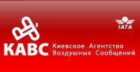 Киевское Агентство Воздушных сообщений