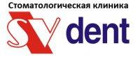 """Стоматологическая клиника """"SV Dent"""""""