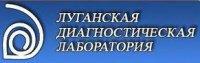Луганская Диагностическая Лаборатория