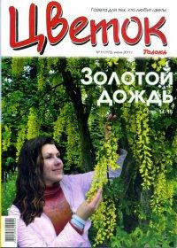 """Журнал Дом-квартира-сад-уют - """"Толока Цветок"""""""