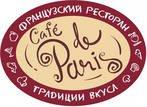 CAFе DE PARIS (Кафе де Париж)