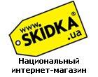 SKIDKA Интернет-магазин