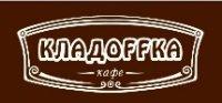 """Кафе """"КладоFFка"""""""