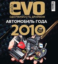 """Журнал Автомобильный - """"Auto Evo"""""""