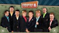 Студия Квартал-95 Выступление в Киеве