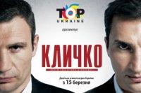 "Фильм ""Кличко"""