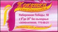 Салон-парикмахерская «Кокетка»