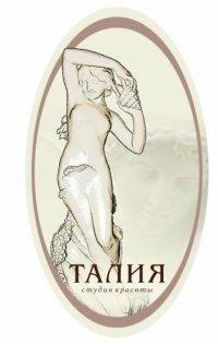 Студия красоты «Талия»