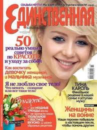 Единственная журнал