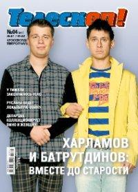 """Журнал Телепрограмма - """"Телескоп"""""""