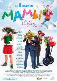Мамы (Доброе кино)