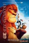 Король Лев 3D отзывы