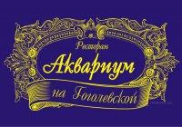 Аквариум на Гоголевской ресторан
