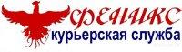 "Курьерская служба ""Феникс"""