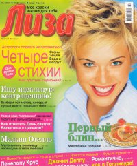 "Журнал  Женский - ""Лиза"""