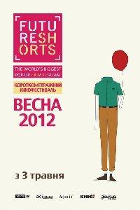 Фестиваль Future Shorts в Украине
