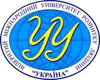 Открытый международный университет развития человека «Украина»