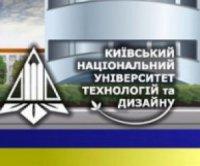Киевский национальный университет технологий и дизайна