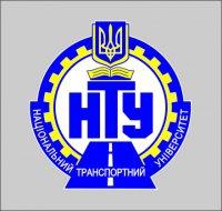 Национальный транспортный университет