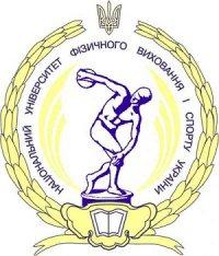 Национальный университет физического воспитания и спорта Украини