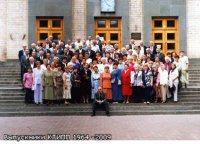 Институт подготовки кадров промышленности Украины