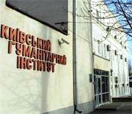 Киевский гуманитарный институт