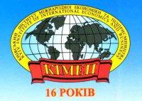Киевский институт международной экономики и предпринимательства