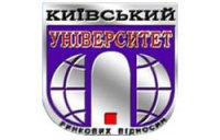 Киевский университет рыночных отношений
