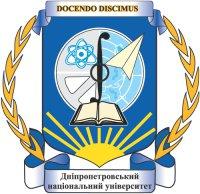 Днепропетровский национальный университет им. Олеся Гончара