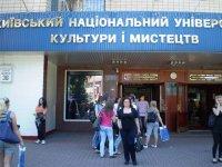 Винницкий Факультет Киевского Национального Университета Культуры и Искусств